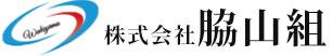 株式会社脇山組